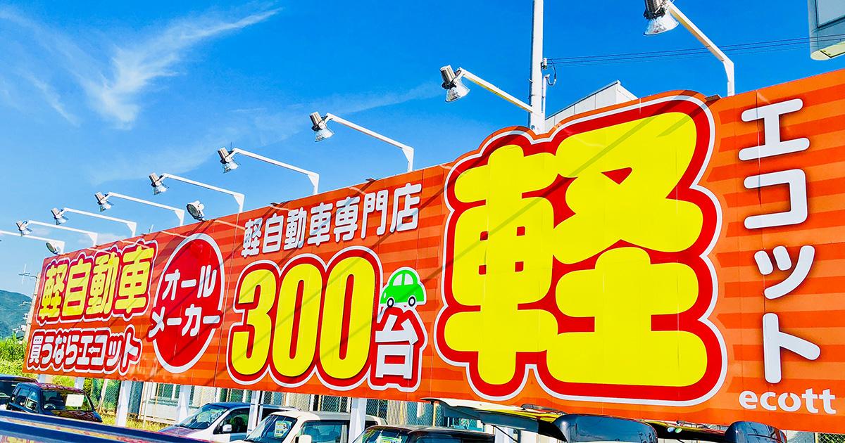 エコット・軽自動車39.8万円専門店|奈良・天理最大級300台在庫